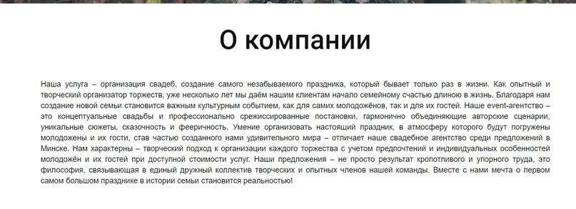 Кейс: Как получить 236 заявок на организацию свадеб в Минске по 176 рос. руб за 2 месяца?, изображение №11