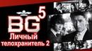[J-Drama] Личный телохранитель 2 [2020] – 5 серия [рус.саб]