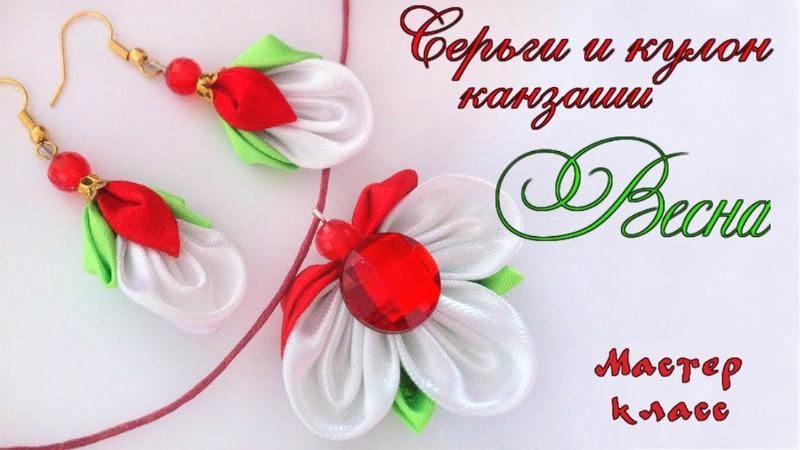 Серьги и кулон канзаши из атласных лент своими руками Earrings and pendant kanzashi of satin ribbon