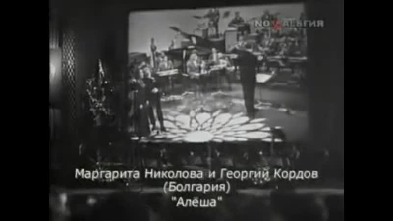 Маргарита Николова и Георгий Кордов Алеша Э.Колмановский К.Ваншенкин