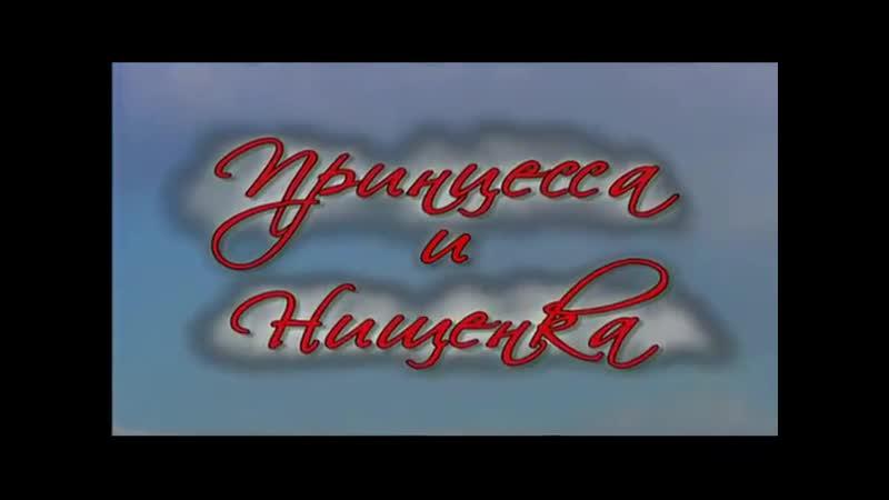 Заставка телесериала Принцесса и нищенка Россия 2009