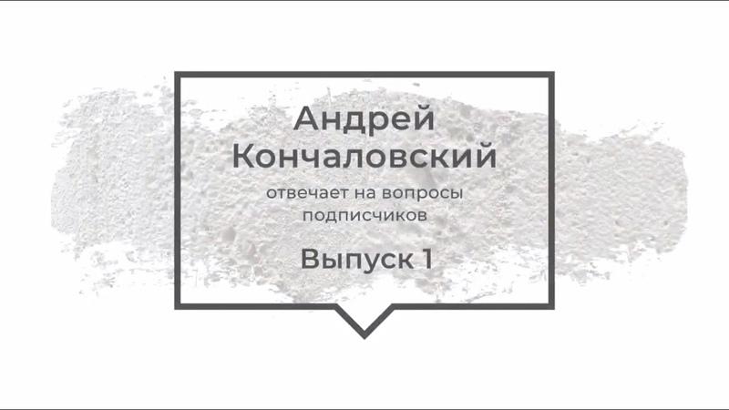 Андрей Кончаловский Ответы на вопросы подписчиков Выпуск 1