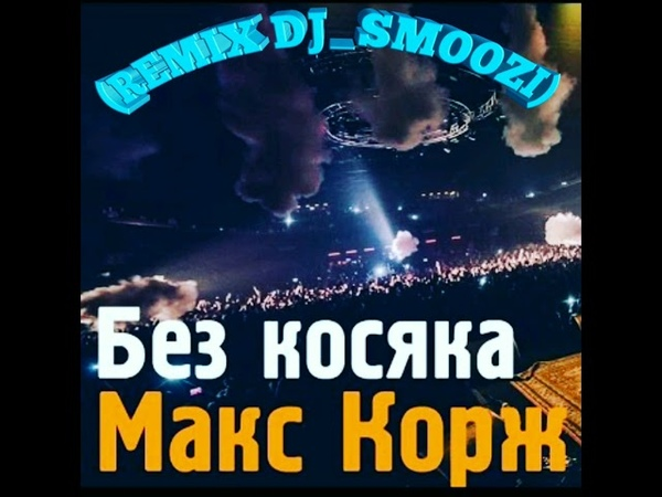 Макс Корж - Без Косяка (REMIX DJ_SMOOZI)