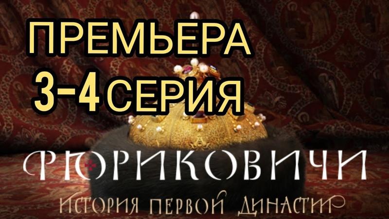 ПРЕМЬЕРА РЮРИКОВИЧИ 3 - 4 СЕРИЯ |НОВЫЙ СЕРИАЛ ОТ STAR MEDIA