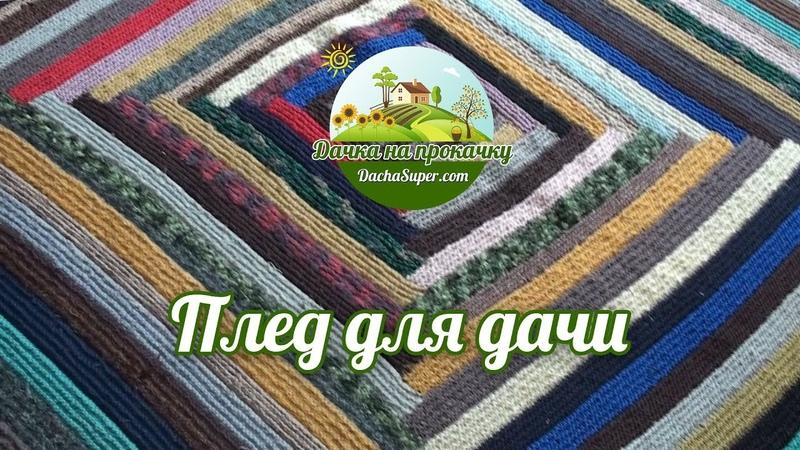 Плед из остатков пряжи/Плед із залишків пряжі/Рlaid yarn residues