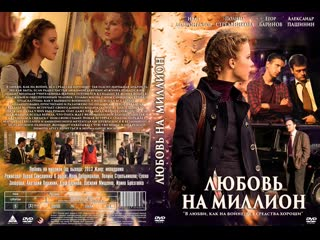 Любовь на миллион 1-2-3-4-5-6-7-8 серия (2013) Мелодрама