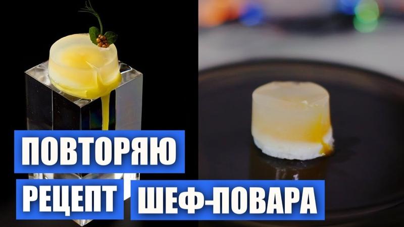 ВНИМАНИЕ Высокая кухня Яйцо в вуали из бекона закуска завтрак или т д Вып 328