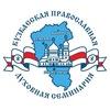 Кузбасская семинария