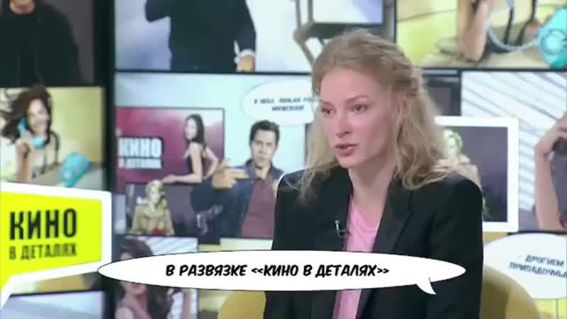 Светлана Ходченкова на СТС Кино в деталях Уже сегодня
