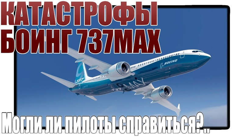 Катастрофы Boeing 737MAX. Могли ли пилоты справиться?
