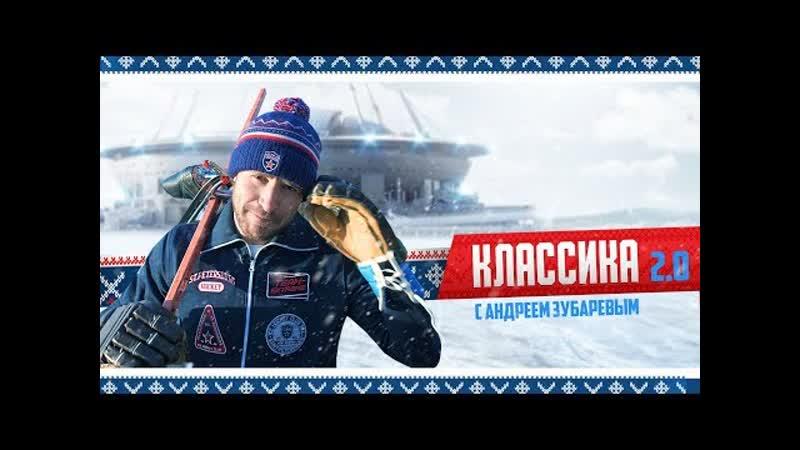 КЛАССИКА 2 0 с Андреем Зубаревым