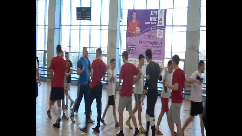 Футбольный турнир памяти Алексея Потеряева вернулся