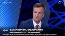 Справа проти Звіробій і Федини. Жовтий режим на Донбасі. Наливайченко / Рибак. НАШ 01.11.19