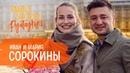 Иван и Мария Сорокины Бизнес или семья Воспитание детей гражданский брак и роды в Америке