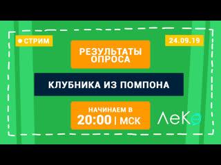 """ЛеКо """"По опросу"""" Клубника из помпона"""