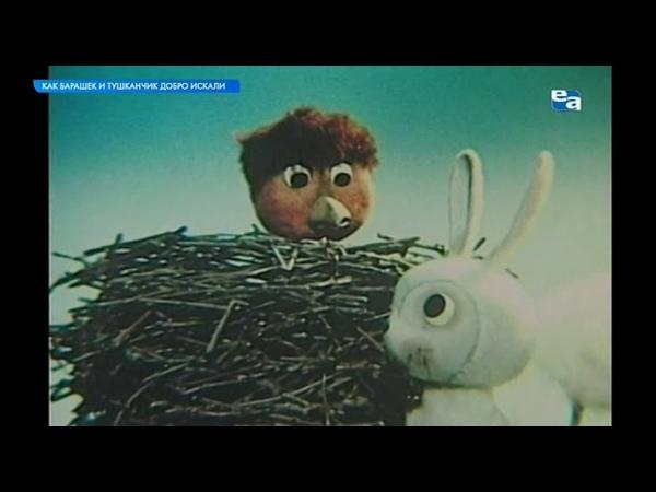 Как барашек и тушканчик добро искали (1981) реж. Ерсаин Абдрахманов - Мультфильм