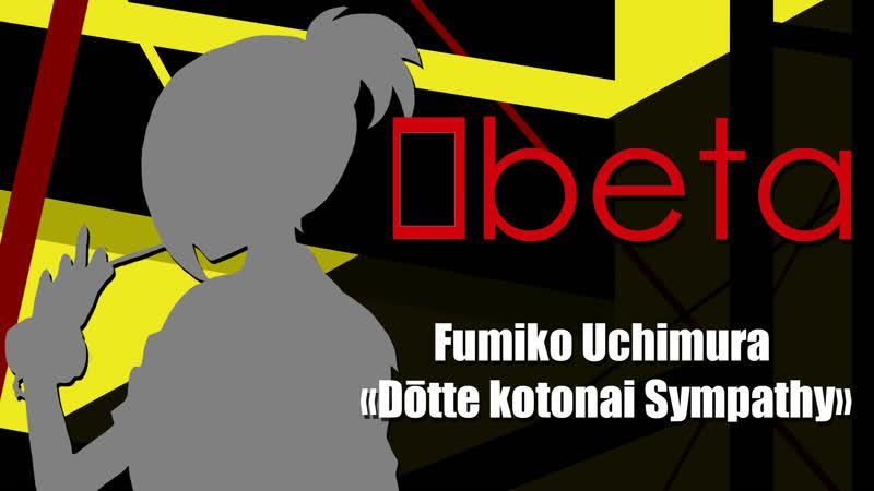 Fumiko Uchimura Dōtte kotonai Sympathy Akuma no Riddle russian lyrics 0beta