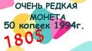 ОЧЕНЬ РЕДКАЯ МОНЕТА за 180$ 50 копеек 1994 года, как найти и определить, нумизматика, монеты Украины