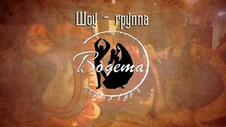 шоу группа Bogema, Тула