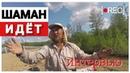 Шаман Идёт Саня Якут Александр Габышев идет к Путину на Москву Интервью