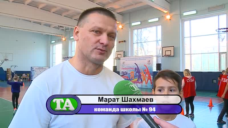 АСН - Городской этап соревнований «Папа, мама, я - спортивная семья»