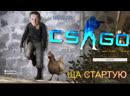 Counter-Strike: Global Offensive стрим