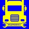 Ремонт грузовых автомобилей, прицепов,п/прицепов