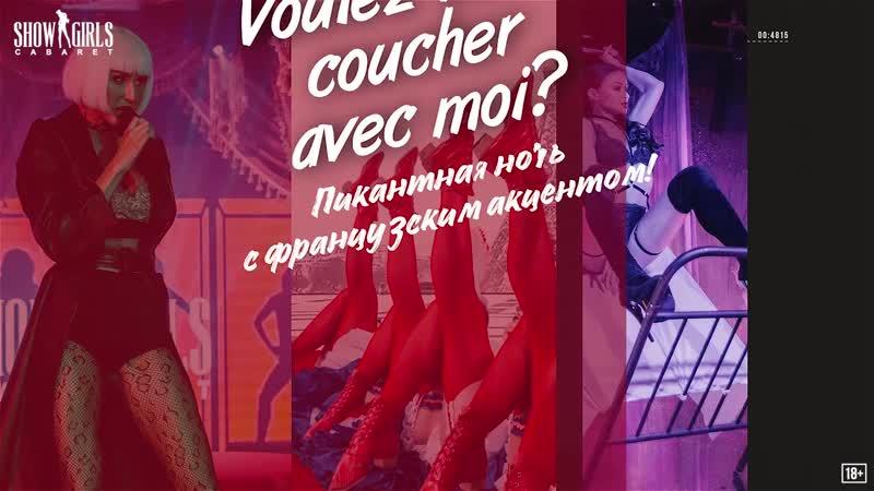 PROMO VOULEZ VOUS COUCHER AVEC MOI CABARET SHOW GIRLS 12 14 СЕНТЯБРЯ 2019