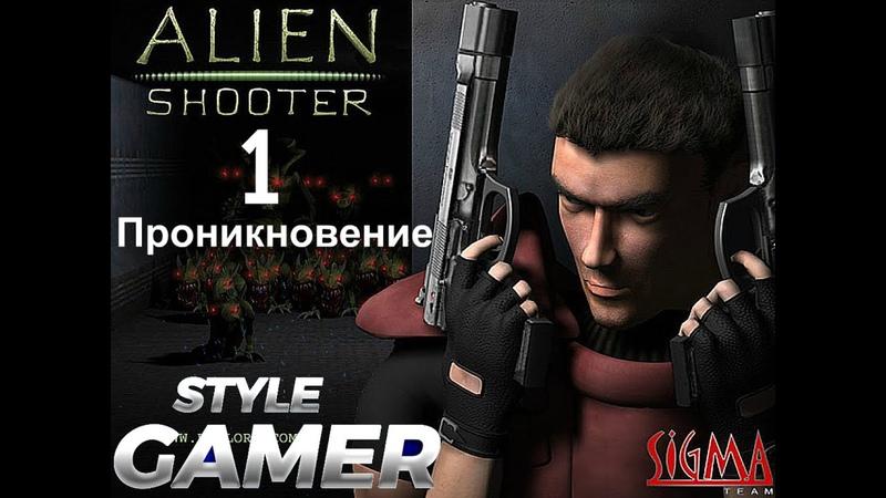 Alien Shooter Free Прохождение Часть 1 Проникновение