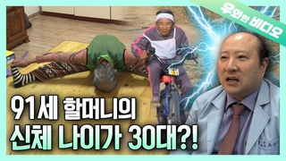 30! 91 91-Year-Old Grandma's Physical Age Says She's in Her 30s!