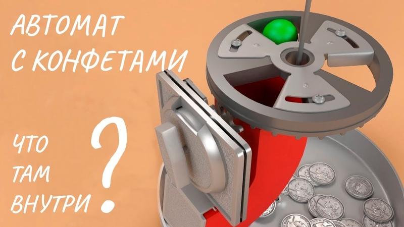 как работает автомат с жевательной резинкой ПЕРЕВОД