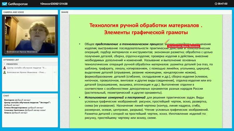 Реализация ФГОС НОО средствами учебников Технология Е.А. Лутцевой и Н.И. Роговцевой и др.