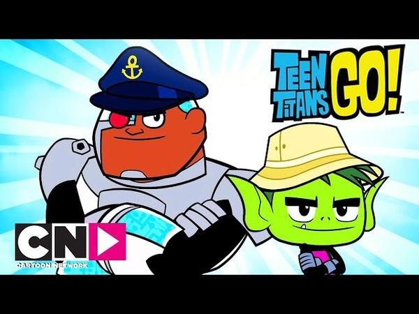 Юные титаны, вперед! | Пять целых дней | Cartoon Network