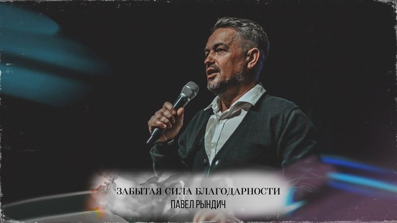 Павел Рындич Забытая сила благодарения