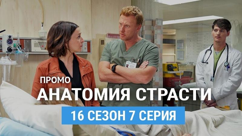 Анатомия страсти 16 сезон 7 серия Промо (Русская Озвучка)