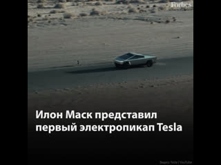 Tesla представила электрический пикап Cybertruck