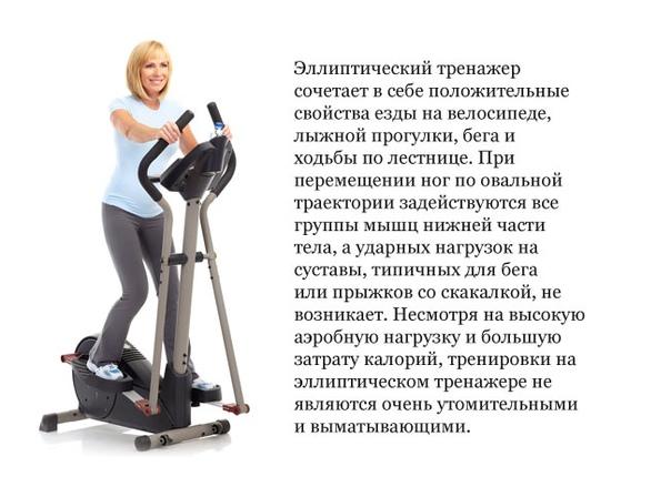 пожалуйста, тренажер эллипс какие мышцы работают фото портной был представлен