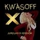 Kwasoff - Девушка в красном
