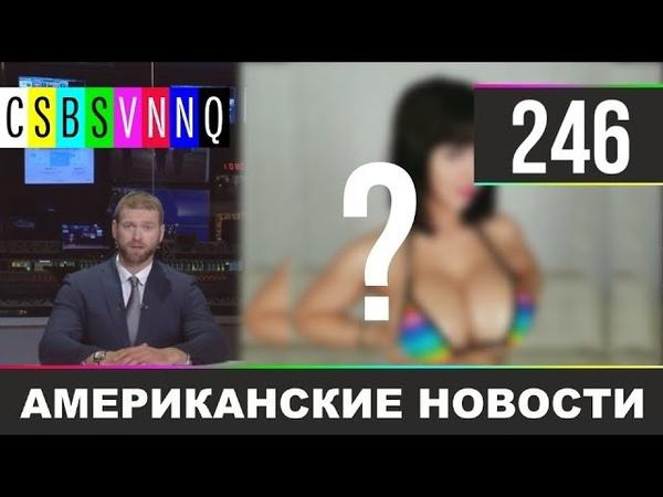 CSBSVNNQ - Американские новости 246 | Выпуск от 15.11.2019