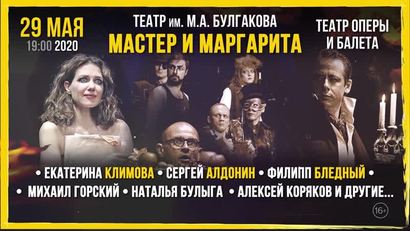МАСТЕР И МАРГАРИТА В СЫКТЫВКАРЕ 29 МАЯ