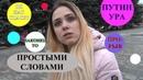 ДЕВУШКА КАК ЗЕРКАЛО КРЕМЛЕВСКОЙ ПРОПАГАНДЫ.
