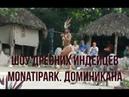 Шоу древних индейцев. Monati Park. Доминикана (Танец, обряд). Индейцы Таино