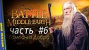 Прохождение The Lord of the Rings: The Battle for Middle-earth | 6