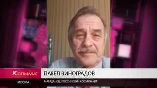 Павел Виноградов поздравил магаданцев с Днем космонавтики