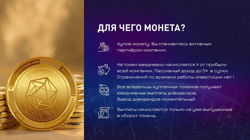 Blockchain Partners - рекламная платформа