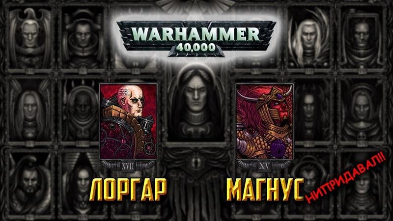 История Warhammer 40k Тысяча Сынов и Несущие Слово Глава 10