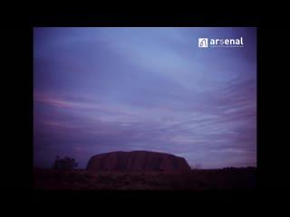 The Second Journey (To Uluru) (1981) - dir. Arthur Cantrill, Corinne Cantrill