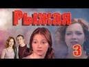 Рыжая 3 серия 2009