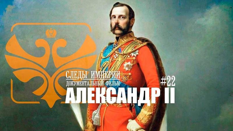 Следы Империи Александр II Документальный фильм 12