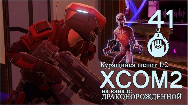 XCOM2 ☆ Курящийся шепот 1 2 ☆ Листовая броня 41